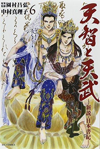 天智と天武-新説・日本書紀- (6) (ビッグコミックス)