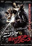 ニンジャ vs ミュータント・ゾンビーズ[DVD]