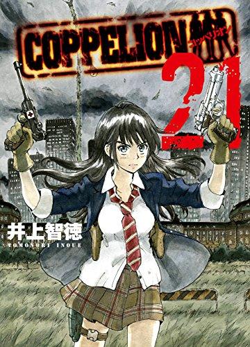 COPPELION Vol. 21 (English Edition)