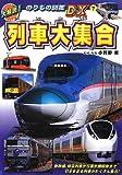 大解説!のりもの図鑑DX〈7〉列車大集合 (大解説!のりもの図鑑DX 7)
