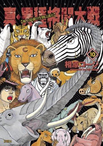 真・異種格闘大戦 : 10 (アクションコミックス)
