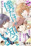 ★【100%ポイント還元】【Kindle本】僕だけが知っている プチデザ(1) (デザートコミックス)が特価!