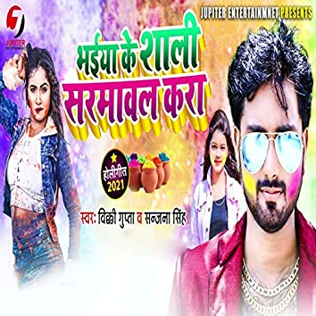 Bhaiya Ke Shali Sarmaval Kara