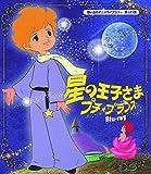 星の王子さま プチ★プランス Blu-ray【想い出のアニメライ...[Blu-ray/ブルーレイ]