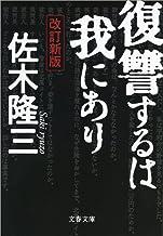 表紙: 復讐するは我にあり (文春文庫)   佐木 隆三