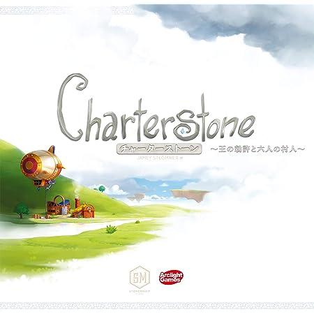 アークライト チャーターストーン 完全日本語版 (1-6人用 60分 14才以上向け) ボードゲーム