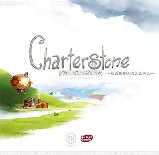 アークライト チャーターストーン 完全日本語版 ボードゲーム