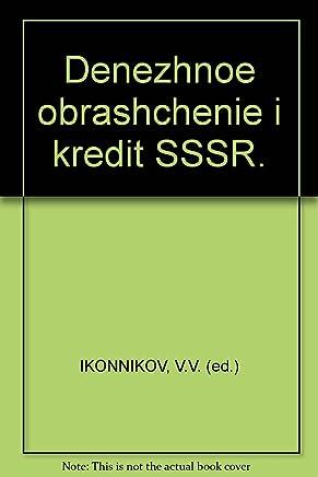 Denezhnoe obrashchenie i kredit SSSR. : B�cher