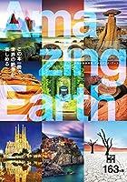 神秘の絶景写真 アメージング・アース: Amazing Earth