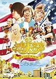 矢島美容室 THE MOVIE ~夢をつかまネバダ~メモリアル・エディション [DVD] image