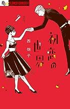 初恋の世界 (9)
