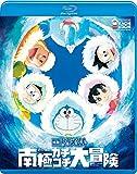 映画ドラえもん のび太の南極カチコチ大冒険[Blu-ray/ブルーレイ]