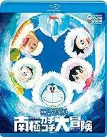 映画ドラえもん のび太の南極カチコチ大冒険 [Blu-ray]