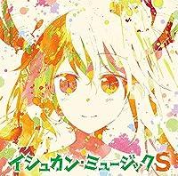 【Amazon.co.jp限定】TVアニメ『小林さんちのメイドラゴンS』オリジナルサウンドトラック(メガジャケット付)