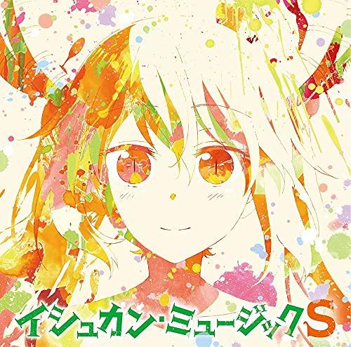 TVアニメ『小林さんちのメイドラゴンS』オリジナルサウンドトラック