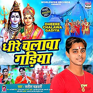 Dheere Chalawa Gadiya