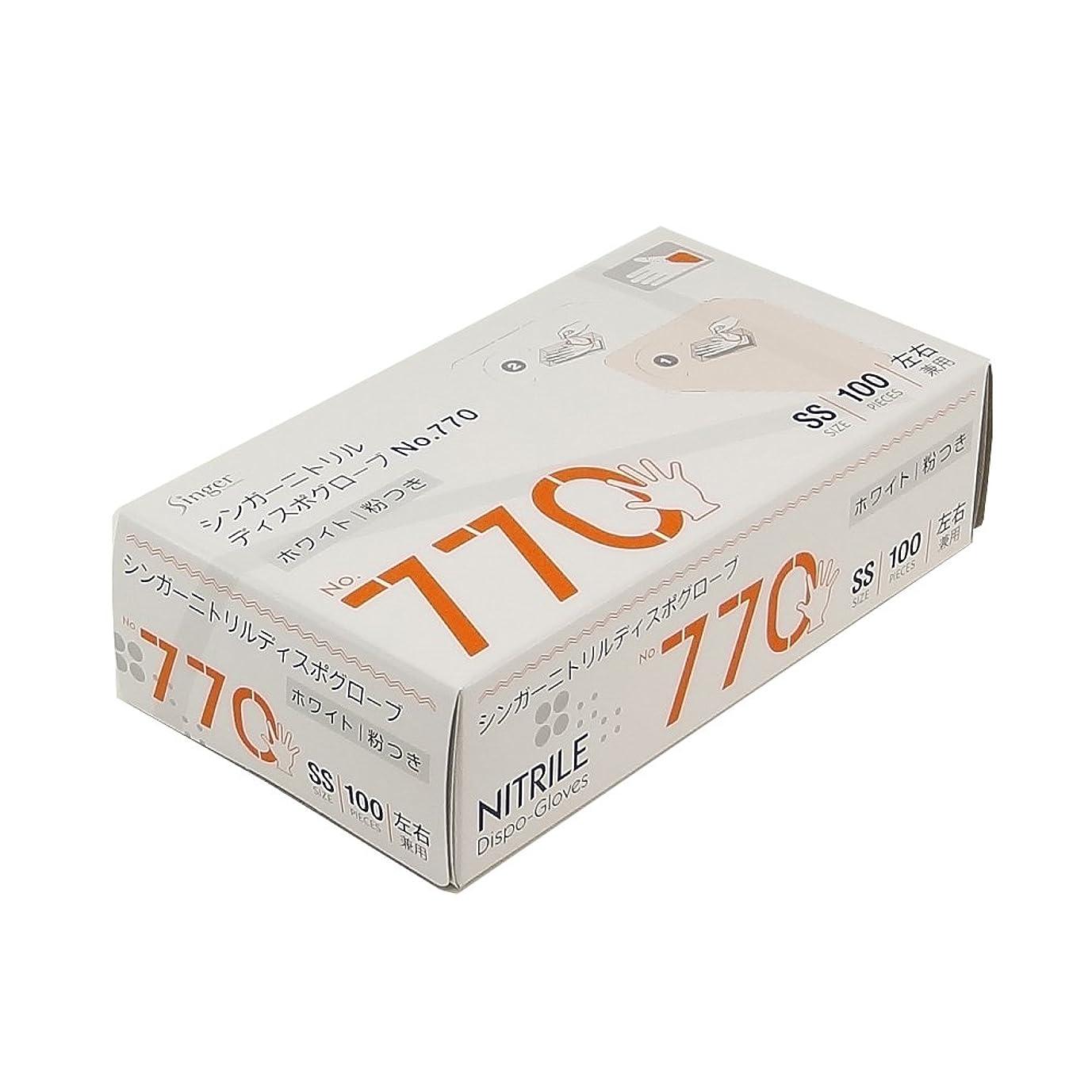 宇都宮製作 ディスポ手袋 シンガーニトリルディスポグローブ No.770 ホワイト 粉付 100枚入  SS