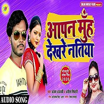 Apna Muh Dekhre Natiya