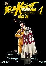 表紙: 荒くれKNIGHT 黒い残響完結編 4 (ヤングチャンピオン・コミックス) | 吉田聡