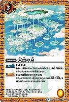 バトルスピリッツ/天空の泉(コモン)/煌臨編 第2章 蒼キ海賊