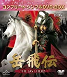 岳飛伝 -THE LAST HERO- BOX2<コンプリート・シンプルDVD-BO...[DVD]