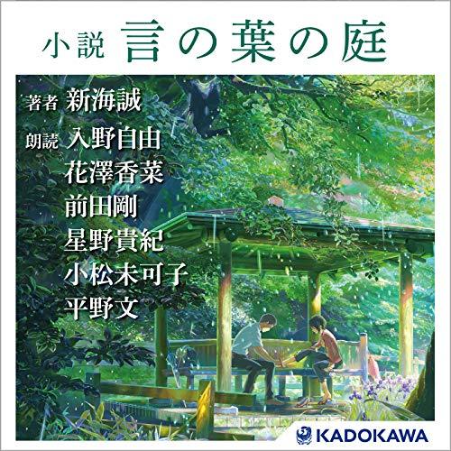『小説 言の葉の庭』のカバーアート
