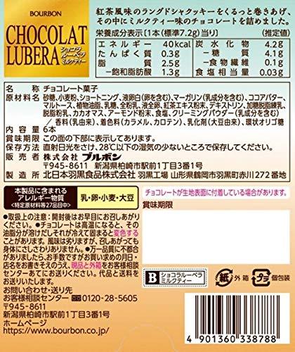 ブルボンショコラルーベラミルクティー6本×10箱