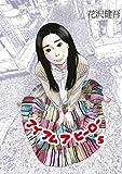 アイアムアヒーロー (5) (ビッグコミックス)