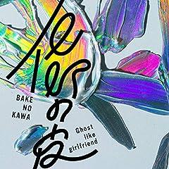 Ghost like girlfriend「BAKE NO KAWA」のジャケット画像