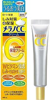 メラノCC 薬用しみ・そばかす対策 保湿クリーム Wのビタミン配合 23g×2個