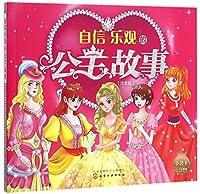 小公主励志故事集--自信乐观的公主故事:注音版