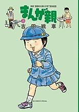 まんが親 (3) (ビッグコミックススペシャル)