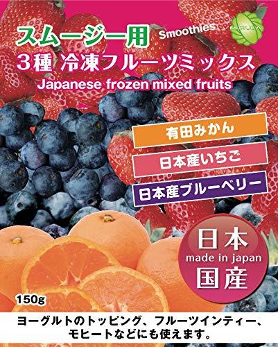 国産冷凍フルーツミックス(和歌山、徳島産など) 150g/袋【消費税込み】国産 完熟フルーツ をカットしています。