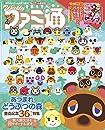 週刊ファミ通 2020年4月2日号増刊号