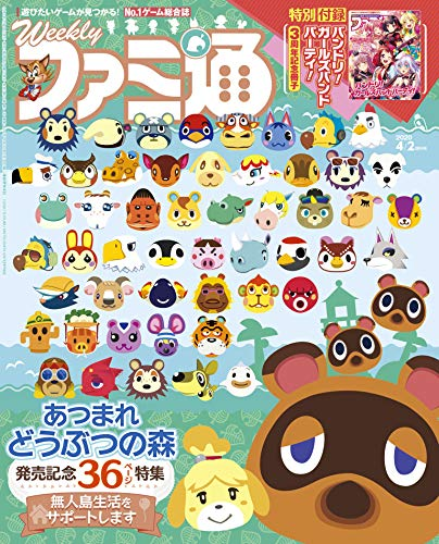 週刊ファミ通 2020年4月2日号増刊号 [雑誌]
