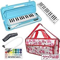 """鍵盤ハーモニカ (メロディーピアノ) P3001-32K/UBL ライトブルー [専用バッグ""""Girly Flower""""] サクラ楽器オリジナルバッグセット"""