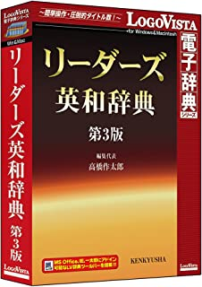 リーダーズ英和辞典 第3版