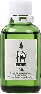 ヒノキ油 50ml 【エッセンシャルオイル】【ひのきの香り ヒノキオイル】【高級】 癒やし効果 リラクゼーション効果 大自然の香り 防虫・脱臭・消臭