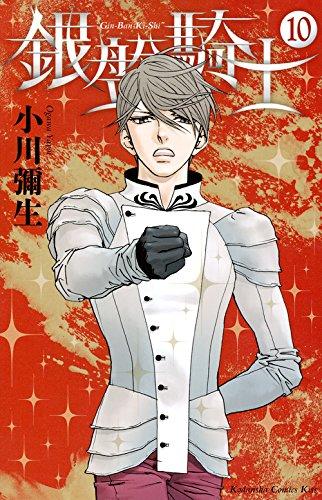 銀盤騎士(10) (KC KISS)