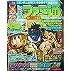 週刊ファミ通 ガンダムSEEDを小冊子で徹底攻略! 2006年12月22日号