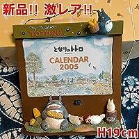 値下!レア!!2005年 カレンダー 写真立て フォトフレーム ひだまりトトロ ジブリ