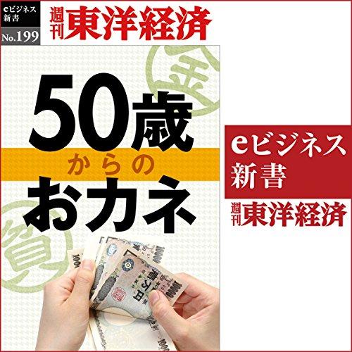 『50歳からのおカネ (週刊東洋経済eビジネス新書No.199)』のカバーアート