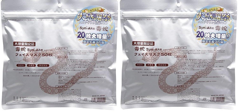 プランター敏感なペンダント限定毒蛇フェイスマスク 徳用50枚入り×2袋???