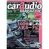 car audio magazine (カーオーディオマガジン) 2020年 5月号 [雑誌]