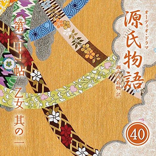 源氏物語 瀬戸内寂聴 訳 第二十一帖 乙女 (其ノ一) | 紫式部
