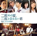 二度めの夏、二度と会えない君 feat.Primember(TYPE-A/CDのみ)