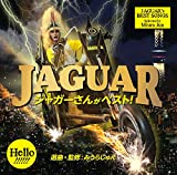 HELLO JAGUAR 歌詞