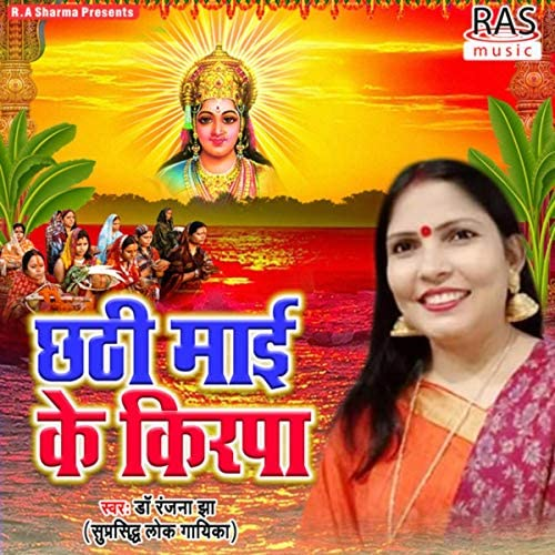 Ranjana Jha