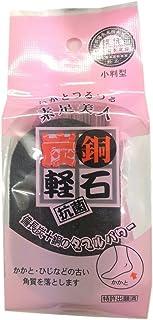 かかとつるつる素足美人 炭銅軽石 抗菌 小判型 K-3