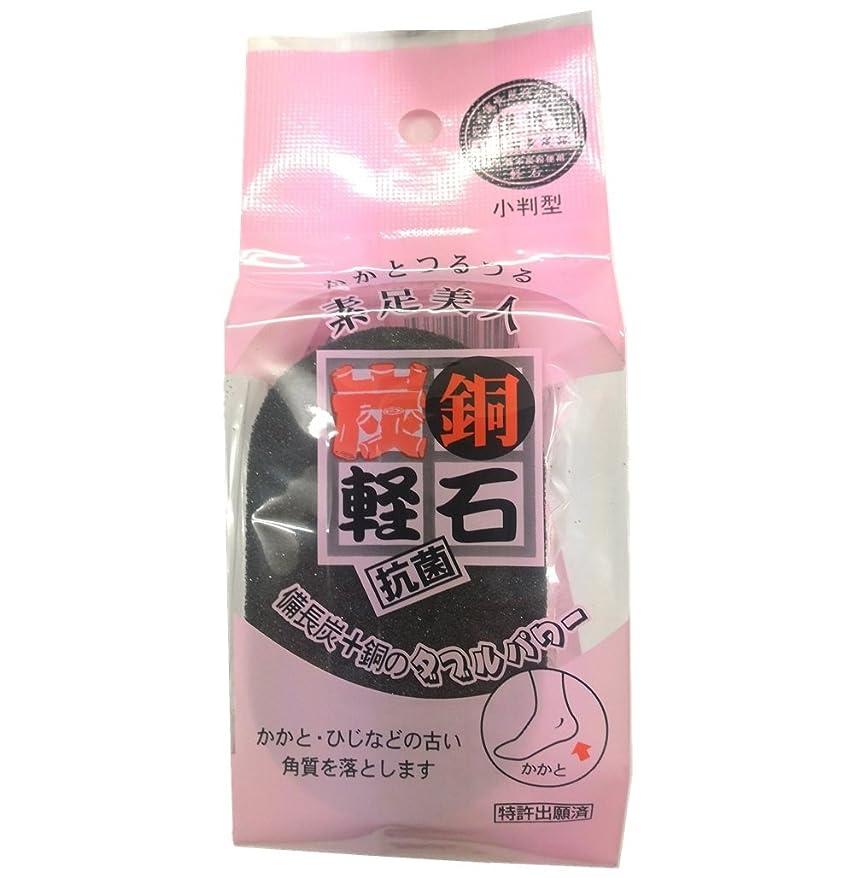 迷彩ポケットポンプかかとつるつる素足美人 炭銅軽石 抗菌 小判型 K-3